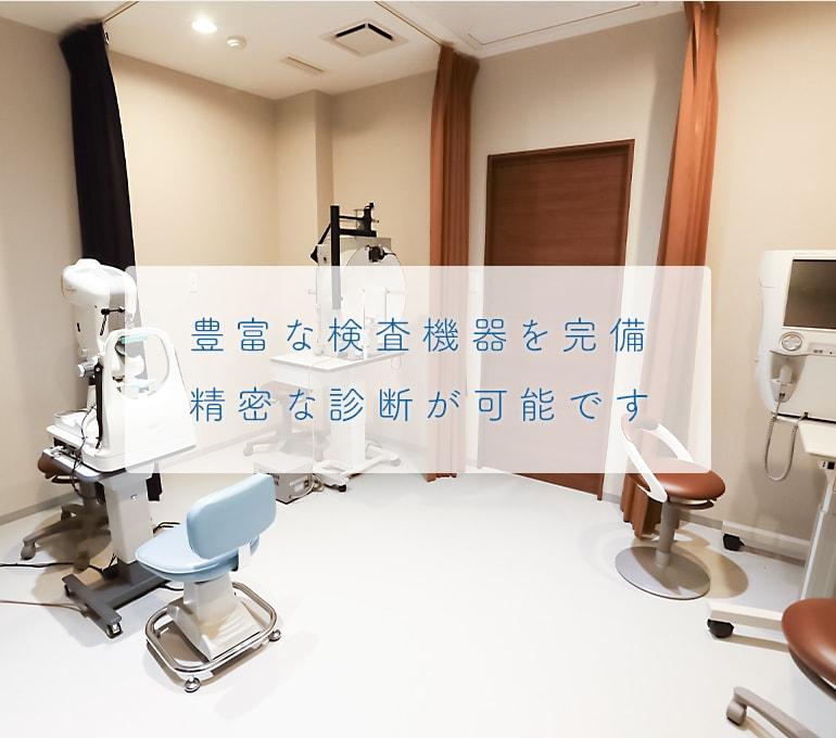 豊富な検査機器を完備精密な診断が可能です